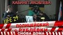 Полицейский с Рублёвки 3. Life 29.