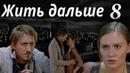 ЖИТЬ ДАЛЬШЕ - мелодрама - 8 серия