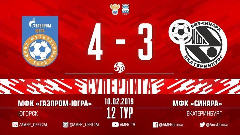 Суперлига. 12 тур. Газпром-ЮГРА- Синара. 4-3 - второй матч