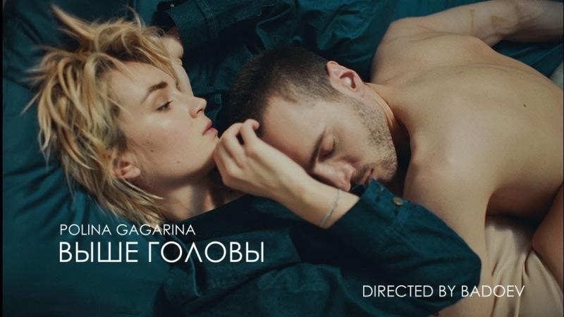 Премьера. Полина Гагарина - Выше головы