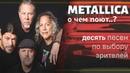 О чем поют Metallica. PMTV Channel