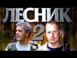 Лесник 2 сезон 91 серия (43 серия) (23.04.2013) Сериал