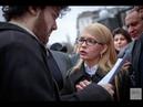 Ты же путинская проститутка! Тимошенко ОПУСТИЛИ и разоблачили журналисты