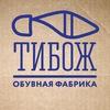 Обувная фабрика ТИБОЖ