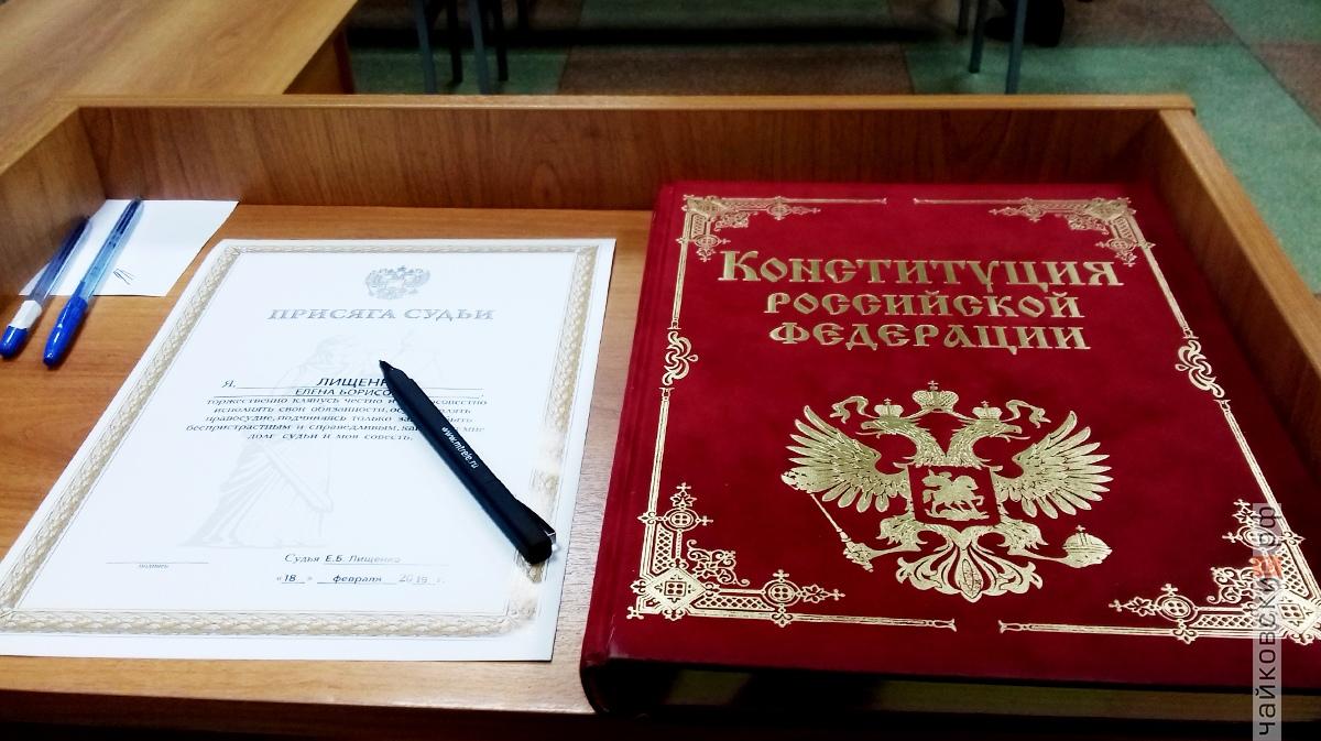 суд, чайковский район, 2019 год