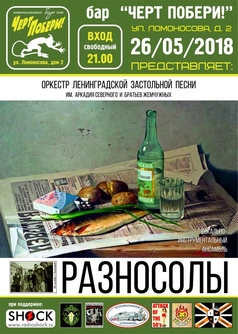 """26.05 Разносолы в ретро-баре """"ЧП!"""""""
