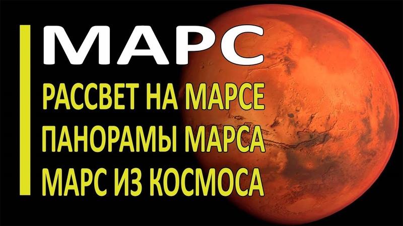 Планета Марс из космоса. Панорамы Марса 2018 (Planet Mars from space. Panoramas of Mars 2018)