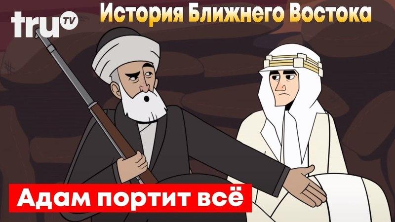 Адам Портит ВСЁ История Ближнего Востока Русская озвучка Крик Студио