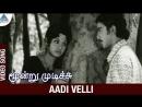 Moondru Mudichu Tamil Movie Songs Aadi Velli Video Song Kamal Hassan Sridevi MSV