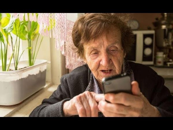Звони бабуле, она разрулит! Ответ бабушки ввел в ступор мошенников