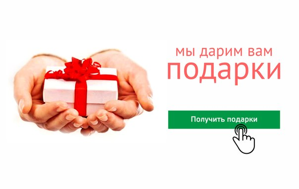 Конкурс что бы получить подарок