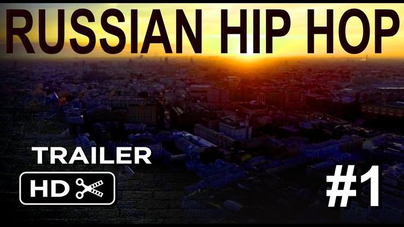 BEEF Русский Хип-Хоп   Official Trailer [HD] 1 (2016)