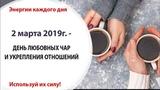 2 марта (Сб) 2019г. - ДЕНЬ ЛЮБОВНЫХ ЧАР И УКРЕПЛЕНИЯ ОТНОШЕНИЙ