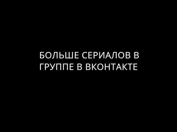 Легенда об искателе 2 сезон 1 серия