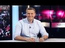 Алексей Навальный Прямая линия
