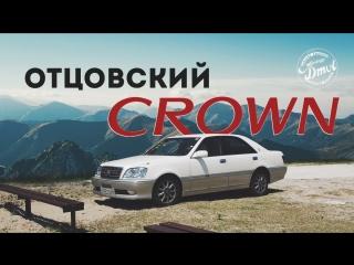 Отцовский Crown. Er Autoparts на югах