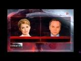 переговоры Тимошенко и Шуфрича