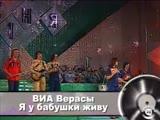 07 ВИА Верасы - Я у бабушки живу (Песня 81)