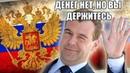 Самые странные глупые нелепые фразы Медведева Он вам не Димон