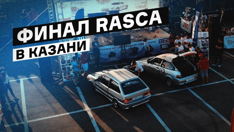 Финал RASCA Казань. Планы на следующий сезон