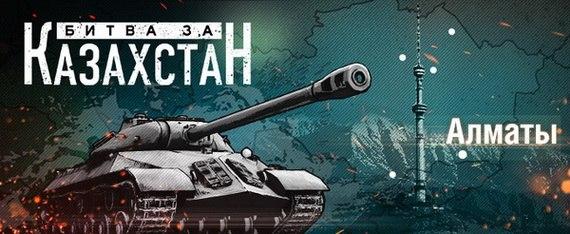 bitva za kazakhstan