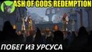 Ash of Gods: Redemption 10 - Побег из Урсуса (прохождение игры)