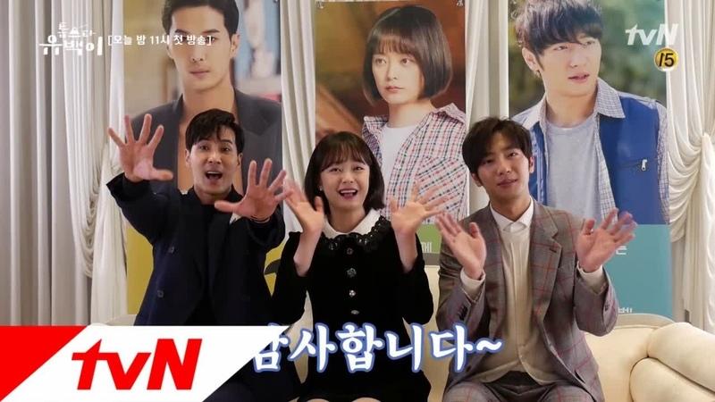 [TvN] Главные герои для дорамы «Суперзвезда Ю ПэкTop Star Yoo Baek»