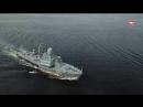 Репетиция Главного военно-морского парада