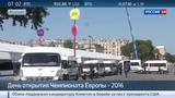 Новости на Россия 24 Евро-2016 стартует во Франции вопреки всем проблемам