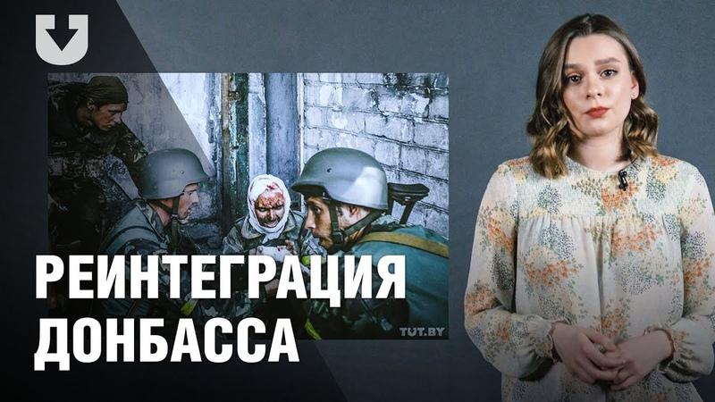 Закон о реинтеграции Донбасса. Объясняем, что это значит | ПРОСТАЯ ПОЛИТИКА