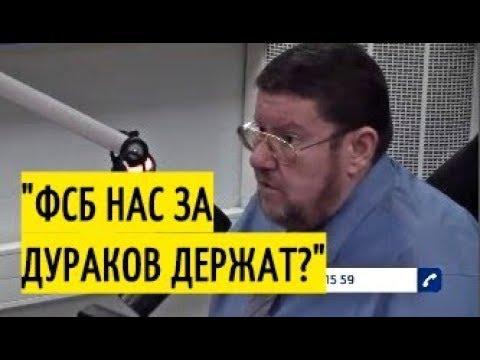 Не верю! Сатановский об официальной версии произошедшего в Керчи. Срочно!