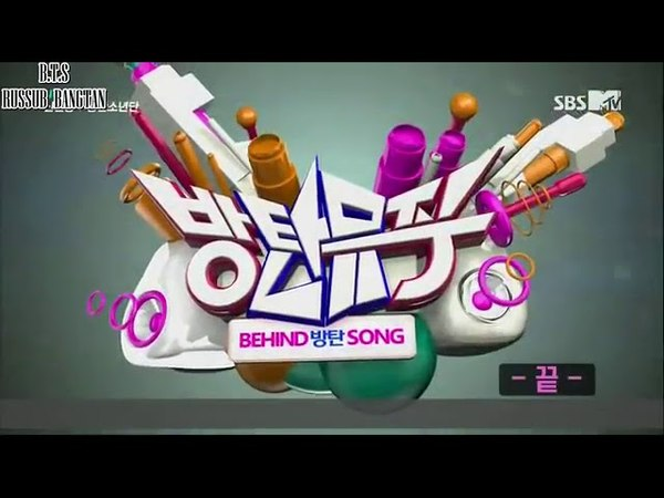 [RUS SUB] MTV Rookie King Channel Bangtan. Ep. 8