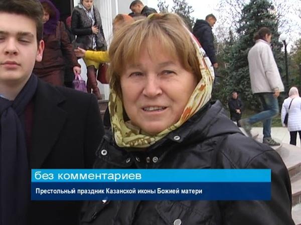 Престольный праздник Казанской иконы Божией матери. 4 ноября 2018