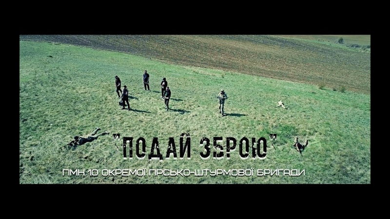 Kozak System - Подай Зброю