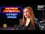 Анастасия Спиридонова | Интервью перед концертом в Арзамасе