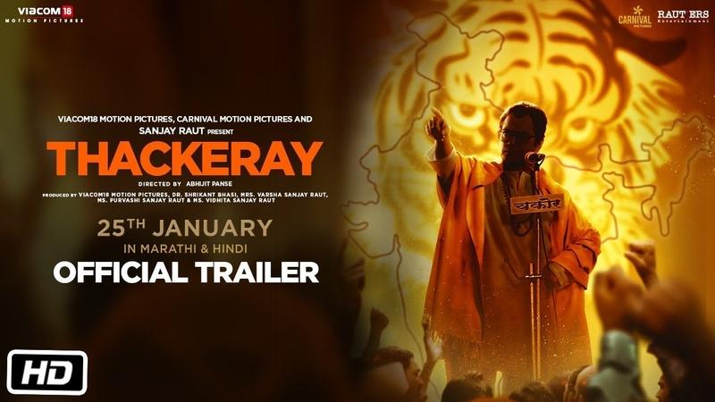 Thackeray Official Trailer Nawazuddin Siddiqui Amrita Rao Releasing 25th January