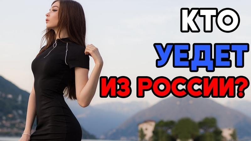 Стримерша Карина: Кто уедет из России?