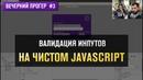 Валидация инпутов на чистом JavaScript  Вечерний Прогер