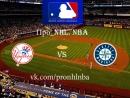 ⚾ MLB 2018 New York Yankees vs Seattle Mariners