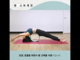170401 Circle Yoga with AOA Yuna - Back Stretching