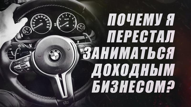Почему я перестал заниматься доходным бизнесом. Константин Жбанов.