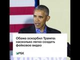 Обама оскорбил Трампа: насколько легко создать фейковое видео