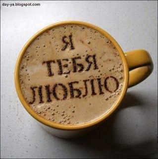 Как сделать рисунок на кофе Рисунки на кофе, сделанные своими руками при помощи трафарета - это очень простой способ украсить напиток. Представьте удивление того человека, которому вы преподнесете такой замечательный подарок. Чтобы приступить к работе, нам понадобятся: Чашка, кофе, кипяток Порошок какао Ситечко для заварки Молоко Трафарет (по диаметру чуть больше чашки) Приготовим кофе и добавим в него немного молока Накрываем чашку заранее приготовленным трафаретом Набираем в ситечко немного…