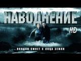 Наводнение HD / Ярость стихии HD / Flood (2007) — триллер на Tvzavr