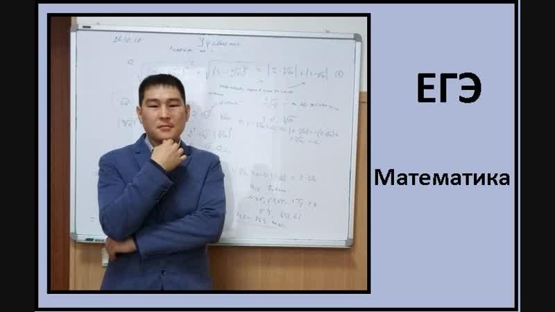 19_12_18, 11 ЕГЭ, математика, уравнение с параметром