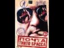 Почта Тинто Брасса 1995