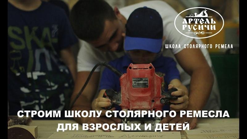 Строим школу столярного ремесла Артель Русичи на народные средства.