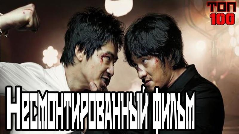 Несмонтированный фильм / Rough Cut(2008).Трейлер