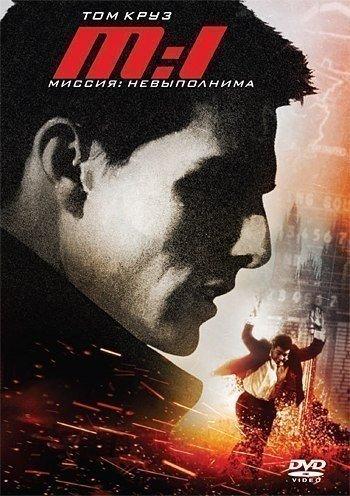 1. Миссия: невыполнима (1996)