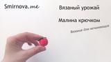 Малина (ежевика) крючком мастер-класс Smirnova.me